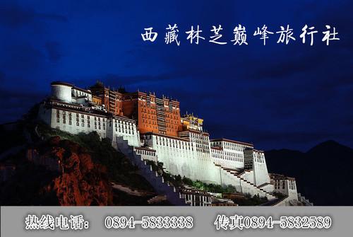 西藏巅峰旅行社